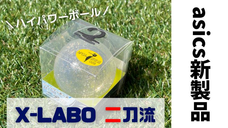 asics(アシックス)新製品|ハイパワーボール X-LABO 二刀流の感想レビュー