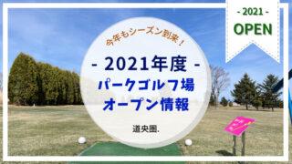 2021年度|パークゴルフ場オープン情報(道央圏)