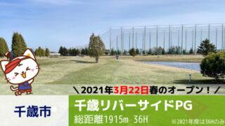 千歳市|【2021年度】千歳リバーサイドパークゴルフ場オープン!