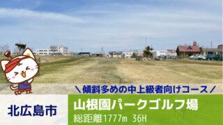 北広島市|山根園パークゴルフ場【全36ホール】