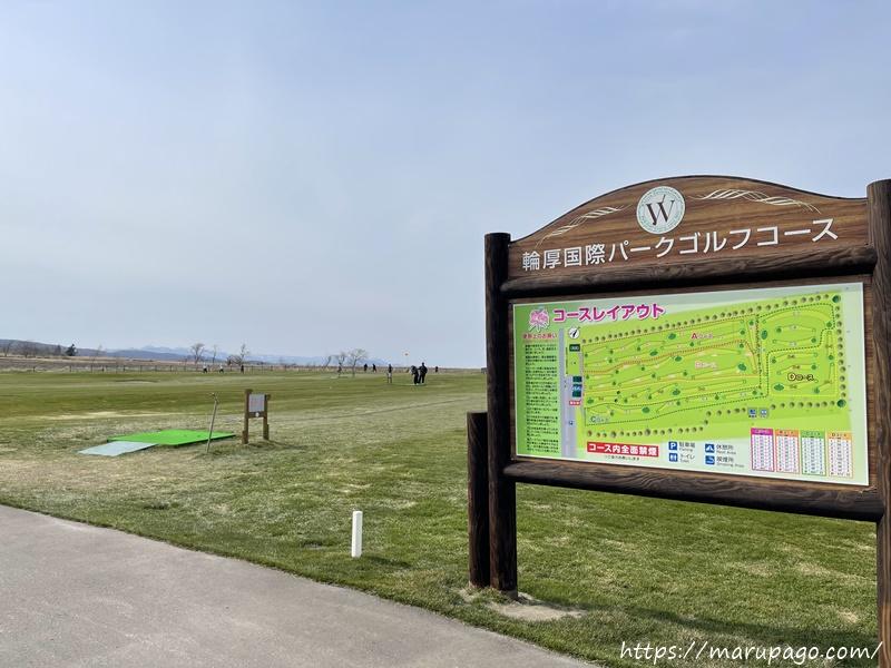 北広島市 輪厚国際パークゴルフ場