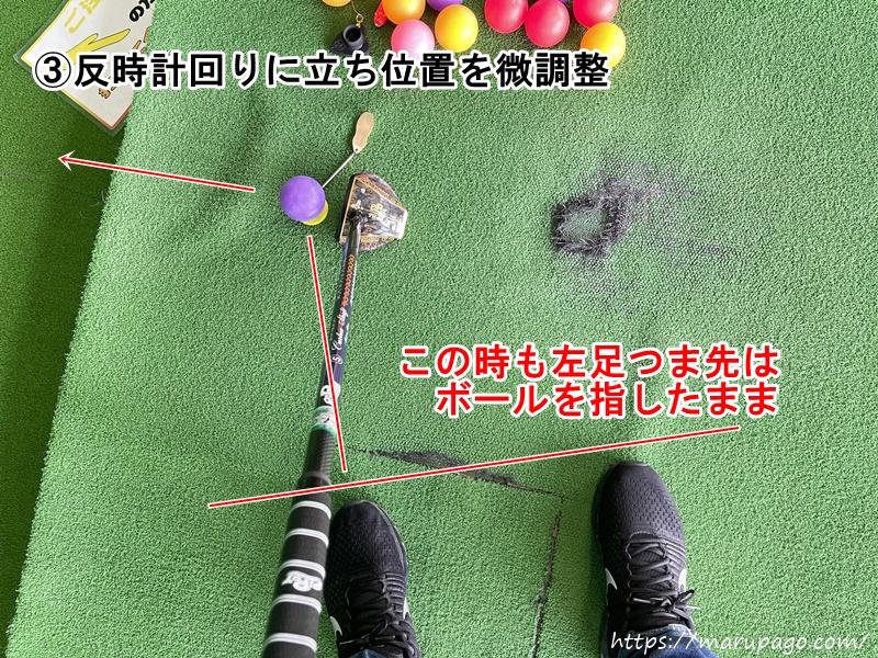 パークゴルフ 上げ球の打ち方