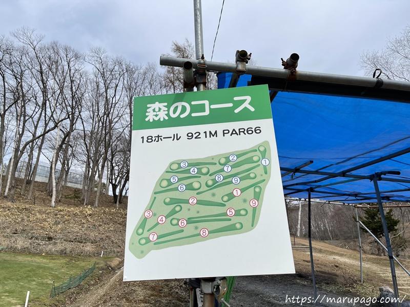 山根園パークゴルフ場 森コース