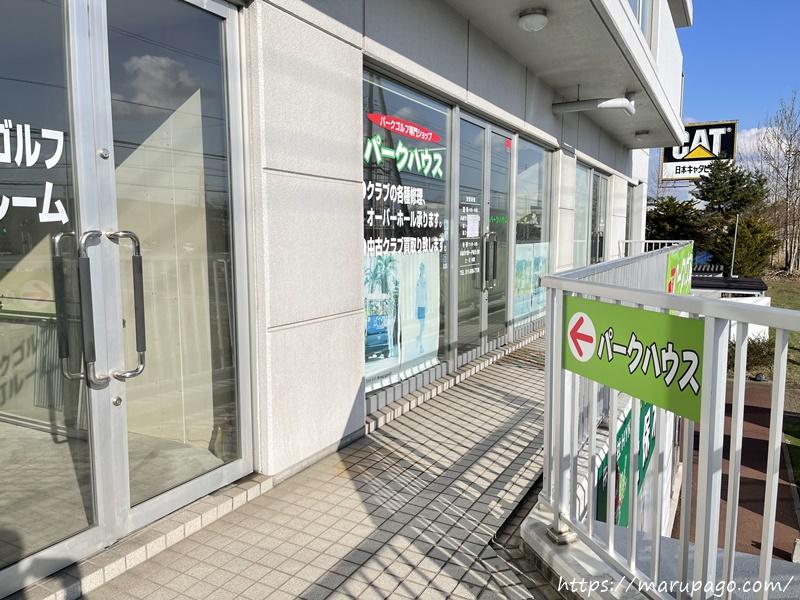 札幌市清田区 パークゴルフ専門店パークハウス 入口