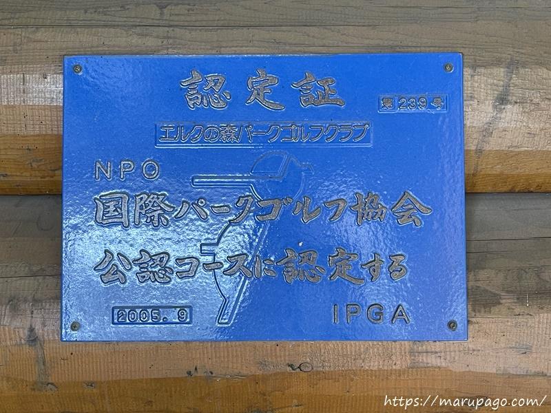 エルクの森パークゴルフクラブ 国際パークゴルフ協会公認 IPGA