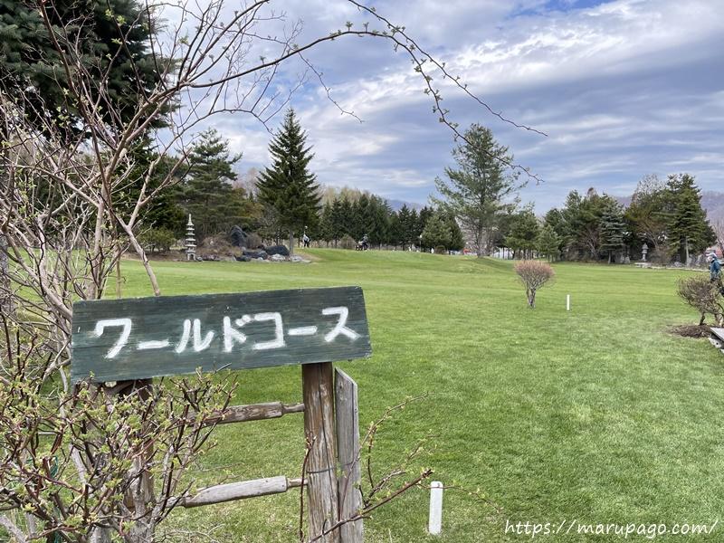 エルクの森パークゴルフクラブ ワールドコース