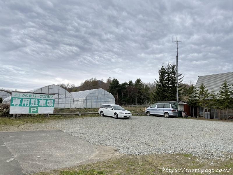 エルクの森パークゴルフクラブ 専用駐車場