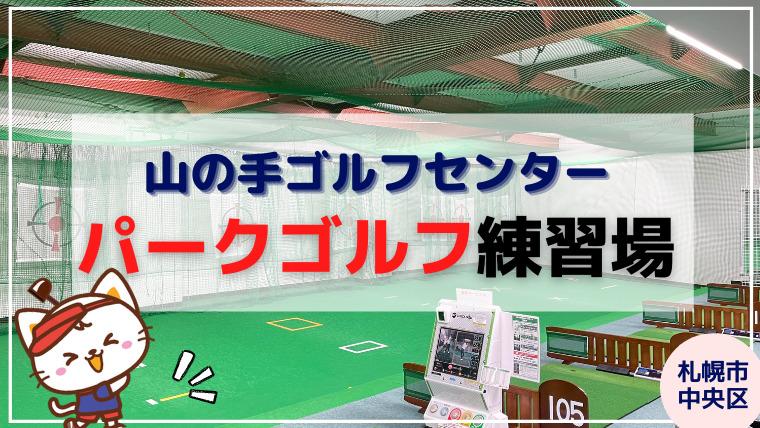 札幌市中央区 山の手ゴルフセンター【パークゴルフ打ちっぱなし練習場】