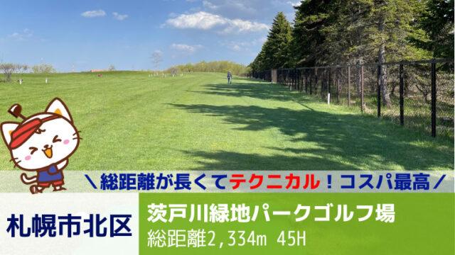 札幌市北区|茨戸川緑地パークゴルフ場【全45H】