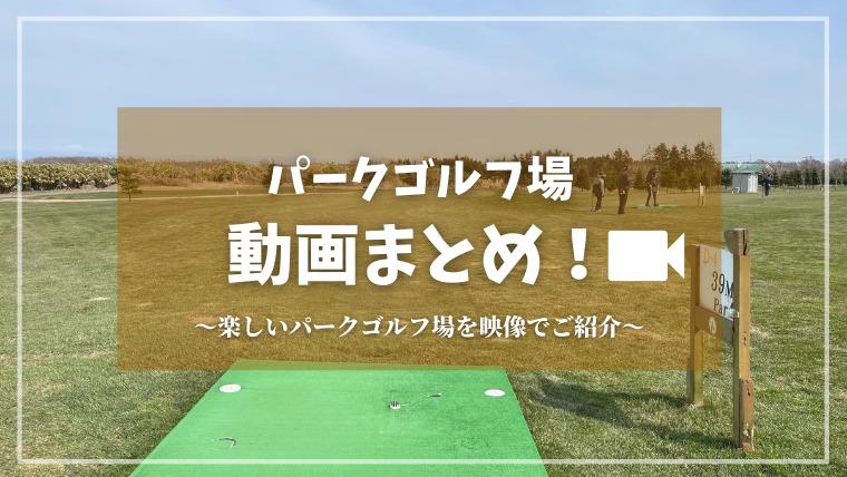 YouTube|パークゴルフ動画