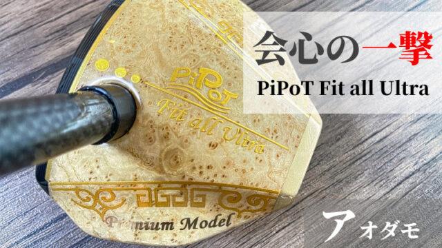 PiPoT(ピポット)のアオダモパークゴルフクラブをオーダーメイド