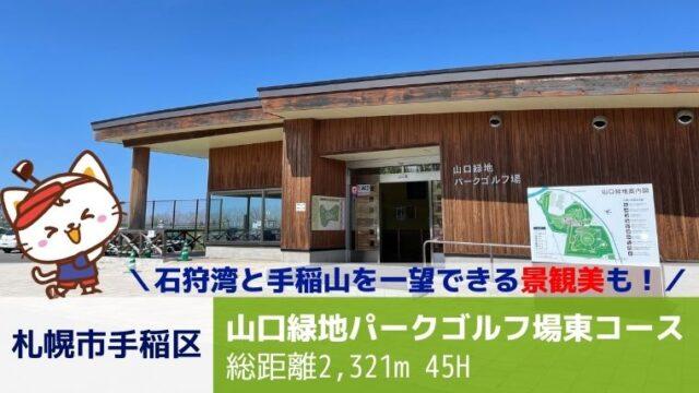 札幌市手稲区|山口緑地パークゴルフ場東コース【全45ホール】