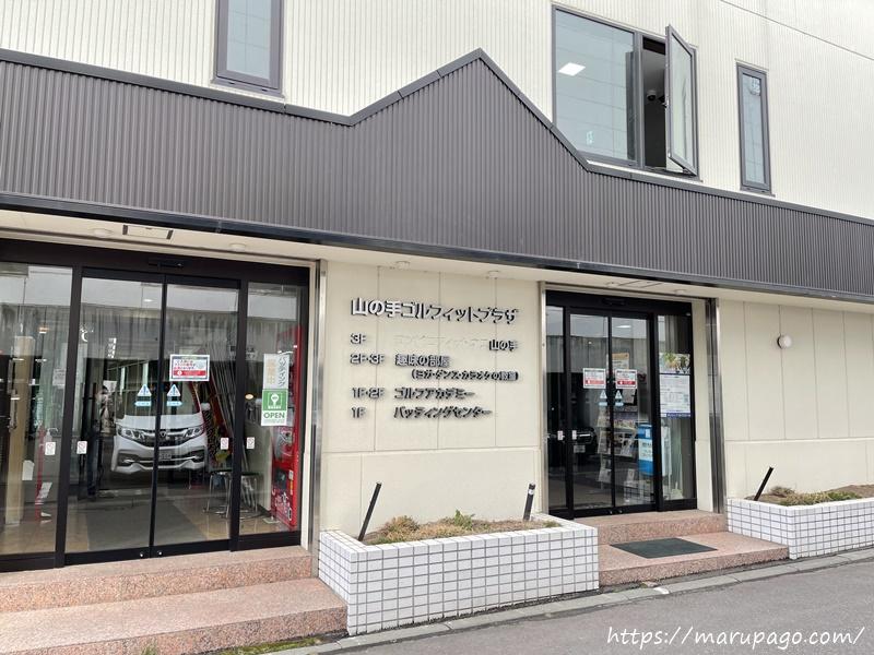 札幌市中央区 山の手ゴルフセンター パークゴルフ打ちっぱなし練習場