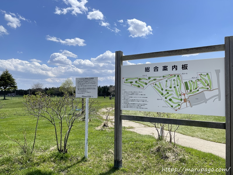 茨戸川緑地パークゴルフ場 コース概要