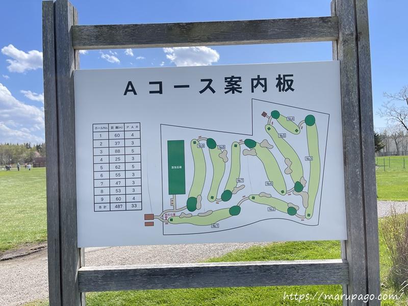 茨戸川緑地パークゴルフ場 Aコース