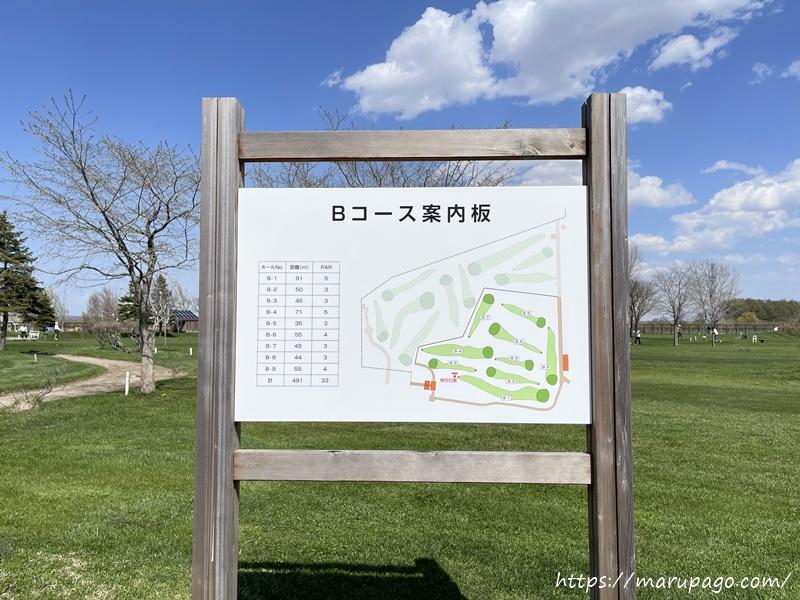 茨戸川緑地パークゴルフ場 Bコース
