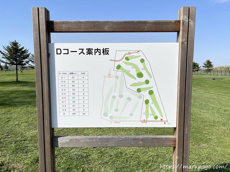 茨戸川緑地パークゴルフ場 Dコース