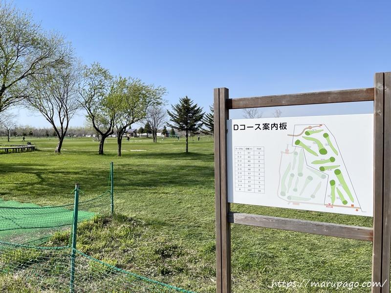 茨戸川緑地パークゴルフ場 Eコース
