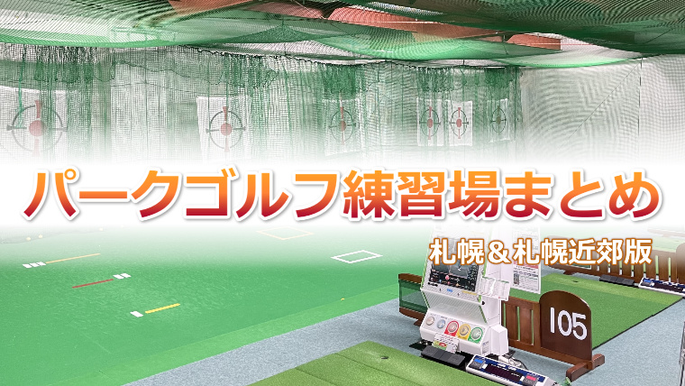 北海道札幌 近郊パークゴルフ打ちっぱなし練習場おすすめ
