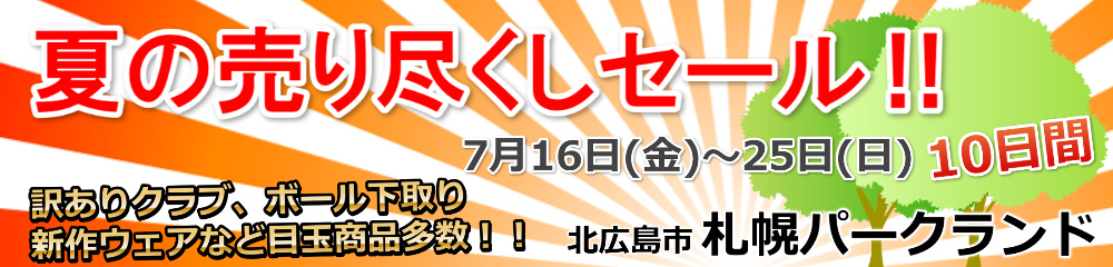 札幌パークランド 夏の売り尽くしセール!!