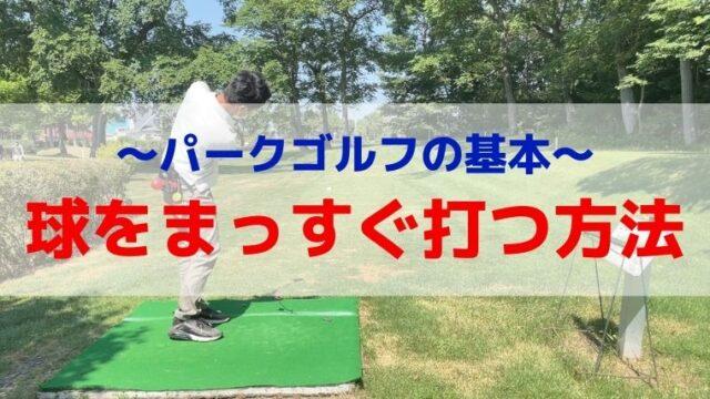 【基本編】パークゴルフで球をまっすぐ飛ばす打ち方