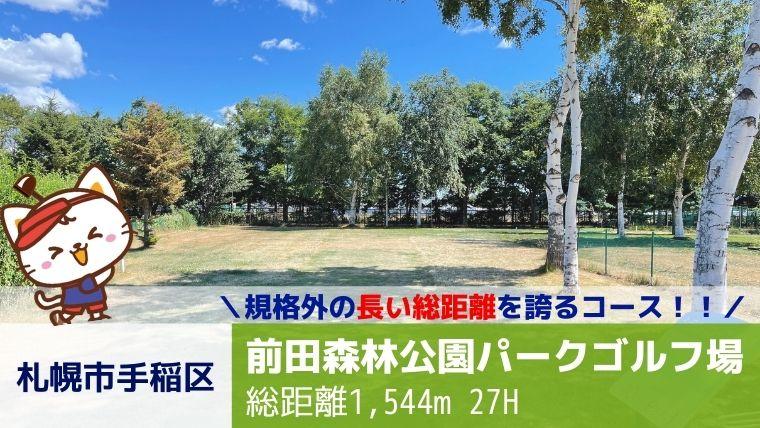 札幌市手稲区|前田森林公園パークゴルフ場【全27ホール】