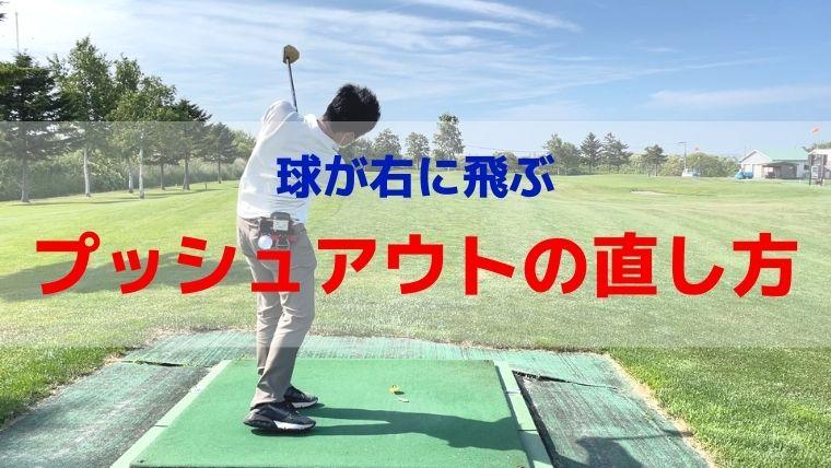 パークゴルフ 右に球が飛ぶプッシュアウトの直し方