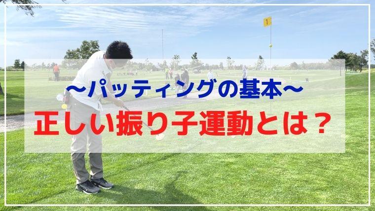 パークゴルフ|パッティングがうまくなるコツと方法【振り子運動を理解しよう】