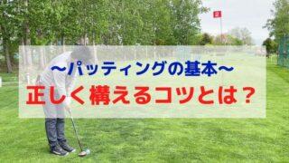 パークゴルフ|パッティングの正しいアドレス、構え方