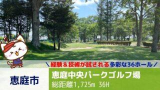 恵庭市|恵庭中央パークゴルフ場【全36ホール】
