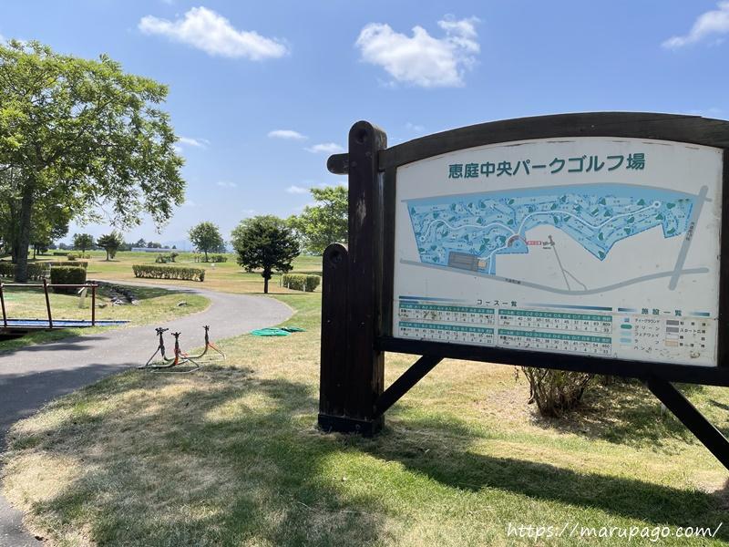 恵庭中央パークゴルフ場
