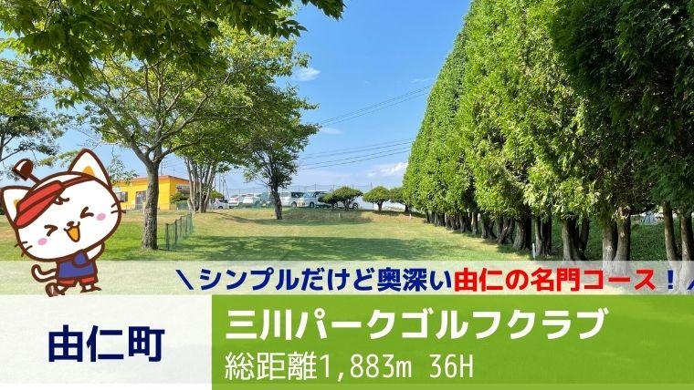 夕張郡由仁町|三川パークゴルフクラブ【全36ホール】