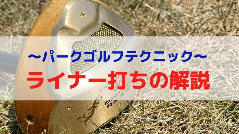 パークゴルフ|ライナー打ちの方法【ライナー打法のコツを解説】
