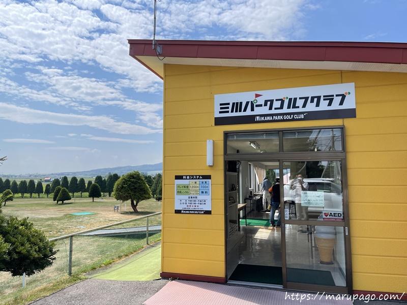 三川パークゴルフクラブ 住所 電話番号 アクセス