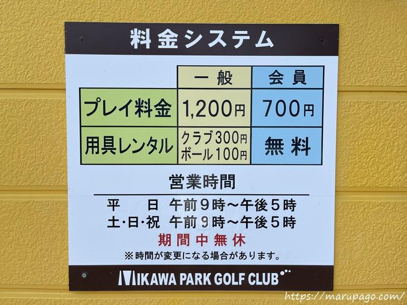 三川パークゴルフクラブ 料金