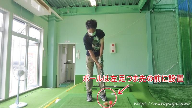パークゴルフ ライナー打ち 球は左足つま先の前へ置く