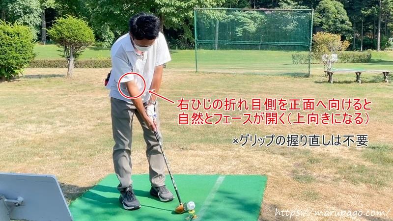 パークゴルフ 上げ打ち、浮かせ打ちのグリップ 握り方